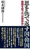恩を仇で返す国・韓国 韓国を救った「日韓併合」 (WAC BUNKO 312)