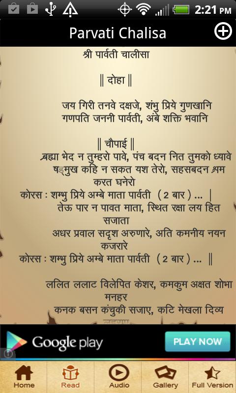 Shiv Parvati Chalisa