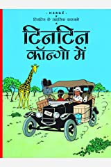 Tintin Congo Mein : Tintin in Hindi Kindle Edition
