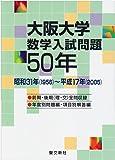 大阪大学 数学入試問題50年: 昭和31年(1956)~平成17年(2005)