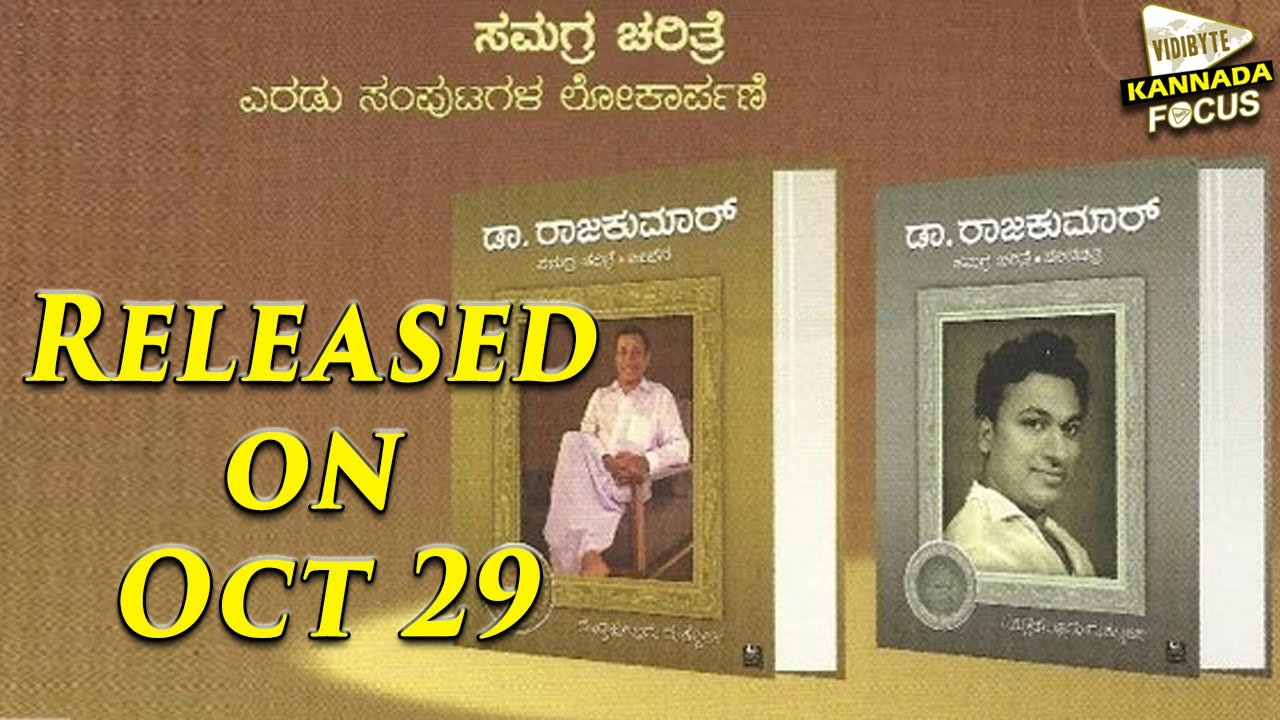 Dr Rajakumar Samagra Charitre (With One Cd) ebook