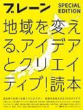 ブレーン 特別編集 合本 地域を変える、アイデアとクリエイティブ! 読本 ( )