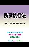 民事執行法 平成30年度版(平成31年4月1日) カラー法令シリーズ