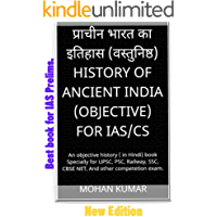 प्राचीन भारत का इतिहास (वस्तुनिष्ठ) History of Ancient India (objective) for IAS/CS: An objective history ( in Hindi) book Specially for UPSC, PSC, Railway, ... Bharat ka itihas bhag -1) (Hindi Edition)
