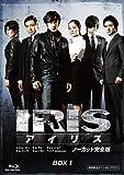 IRIS (アイリス) (ノーカット完全版) 期間限定スペシャル・プライス Blu-ray BOX 1