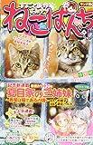 ねこぱんち No.147 サンタ猫号 (にゃんCOMI廉価版コミック)
