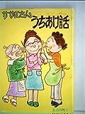サザエさんうちあけ話 (1979年)