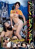 巨乳べろキスSEXボランティア [DVD]