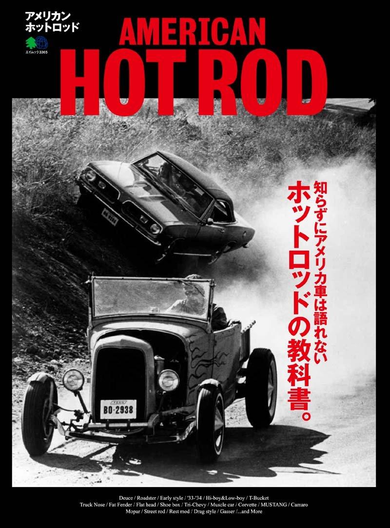 Download American Hot Rod Ei Mook 3365 ~ Japanese Car Magazine 2016 Issue [JAPANESE EDITION] pdf epub