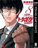 トクボウ朝倉草平 8 (ヤングジャンプコミックスDIGITAL)