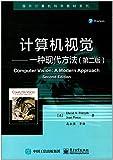 国外计算机科学教材系列·计算机视觉:一种现代方法(第二版)