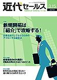 近代セールス 3月15日号 (2019-03-05) [雑誌]