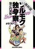 ツルモク独身寮(1)【おまけマンガ付き!期間限定 無料お試し版】 (ビッグコミックス)