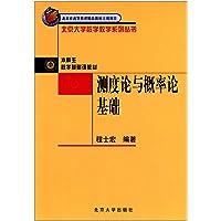 北京大学数学教学系列丛书·本科生数学基础课教材:测度论与概率论基础