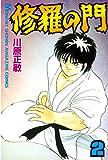 修羅の門(2) (月刊少年マガジンコミックス)