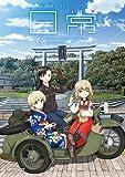 ガールズ&パンツァーの日常 4コマコミックアンソロジー3 (MFコミックス アライブシリーズ)
