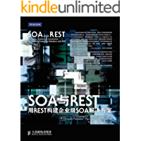 SOA与REST:用REST构建企业级SOA解决方案(异步图书)