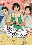 恋するダルスン~幸せの靴音~DVD-BOX2(10枚組)