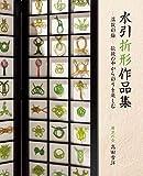 水引折形作品集 ー温故彩飾ー 伝統の中から彩りを楽しむ