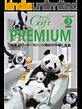 月刊ぎふと 2018年3月号 (2018-03-10) [雑誌]