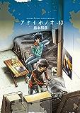 アオイホノオ(13) (ゲッサン少年サンデーコミックス)