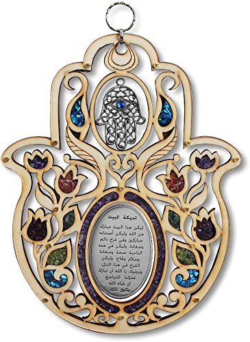 My Daily Styles Large Wooden Hamsa Blessing for The Home – in Arabic – Good Luck Wall Decor with Simulated Gemstones