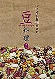 べにや長谷川商店の豆料理 海外編