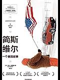 简斯维尔:一个美国故事(一部商业史传失业、抉择和艰难复兴的经典样本 )