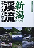 新潟「いい川」―渓流ヤマメ・イワナ釣り場
