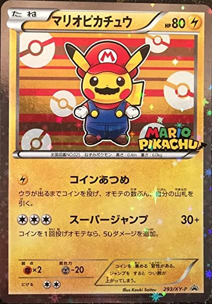 Pokemon Karten Gx Pikachu.Pokemon Card Japanese Mario Pikachu 293 Xy P Holo Promo