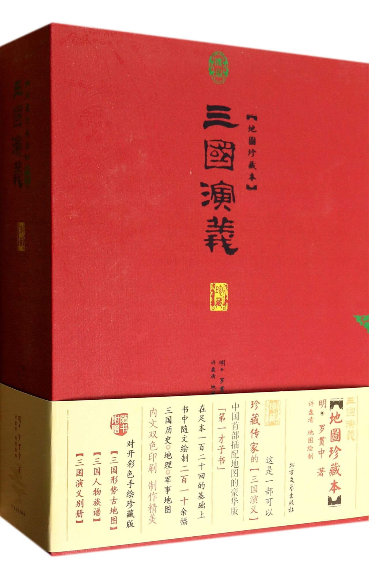 The romance of The Three Kingdoms. map rare book (hardcover edition).(Chinese Edition) pdf epub