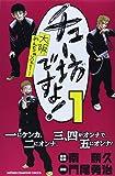 チュー坊ですよ! ~大阪やんちゃメモリー~ (少年チャンピオン・コミックス)