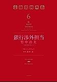 銀行渉外担当 竹中治夫 ~『金融腐蝕列島』より~(6) (週刊現代コミックス)