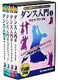 ダンス入門 若さと健康を保つファーストステップ全4巻 (収納ケース付)セット [DVD]