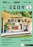 SUUMO注文住宅 東京で建てる 2018年秋冬号