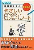 やさしい数学Ⅰノート 改訂版 (やさしい数学ノート)