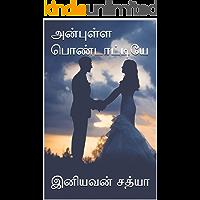 அன்புள்ள பொண்டாட்டியே (Tamil Edition)