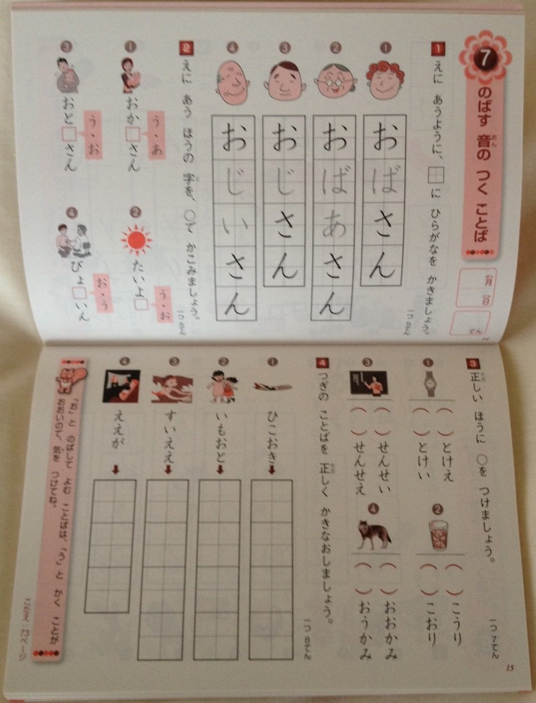 /& Sentence Japanese Words kotoba Work Book to 1th Grade 80 Pages Daiso bunsho