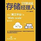 """《存储经理人》2015年金秋刊:透过""""第三平台""""和""""Web-scale""""看本质?"""