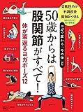 ヨガで変わる「今の体」II 50歳からは股関節がすべて!  体が若返るヨガポーズ12 (ヨガジャーナル日本版 特別編集シリーズ)