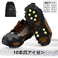 Kodi アイゼン スノー アイス スパイク かんじき 靴底用 滑り止め 雪道 10ピン 氷 登山 転倒防止 ゴム ブーツ スニーカー シューズ 対応 携帯便利 男女兼用