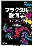 フラクタル幾何学(上) (ちくま学芸文庫)