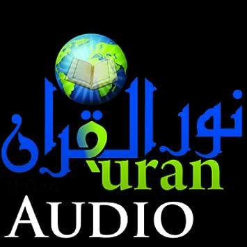 Amazon com: NurulQuran Islamic Audio Urdu: Appstore for Android