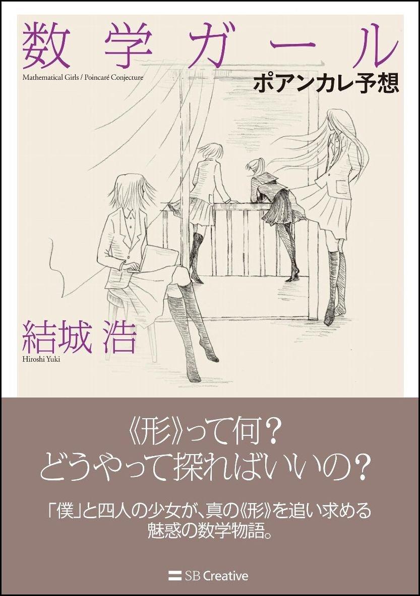 数学ガール/ポアンカレ予想 (「...