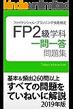 FP2級 学科 一問一答問題集 2019年版