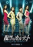 復讐のカルテット DVD-BOX5