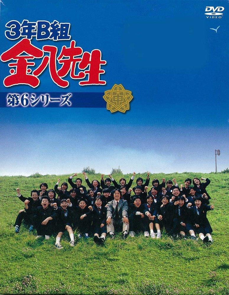 3年B組金八先生 第6シリーズ DVD-BOX B072JX7GKK