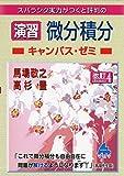 演習 微分積分キャンパス・ゼミ 改訂4