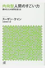 内向型人間のすごい力 静かな人が世界を変える (講談社+α文庫) Paperback Bunko