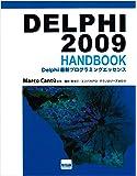 Delphi 2009 handbook―Delphi最新プログラミングエッセンス